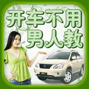 女性专属驾车指南
